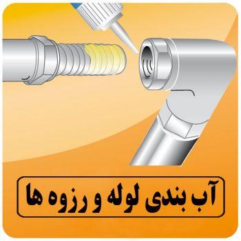 چسب آناروبیک ویکن لاک - مناسب برای آب بندی لوله و رزوه