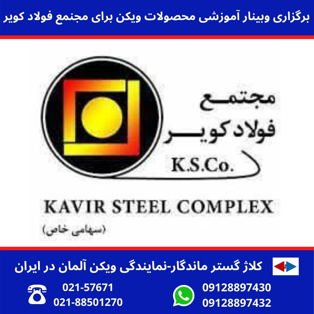 برگزاری وبینار آموزشی محصولات ویکن برای فولاد کویر کاشان