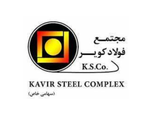 وبینار آموزشی محصولات ویکن برای مجموعه فولاد کاوه جنوب کیش - 2
