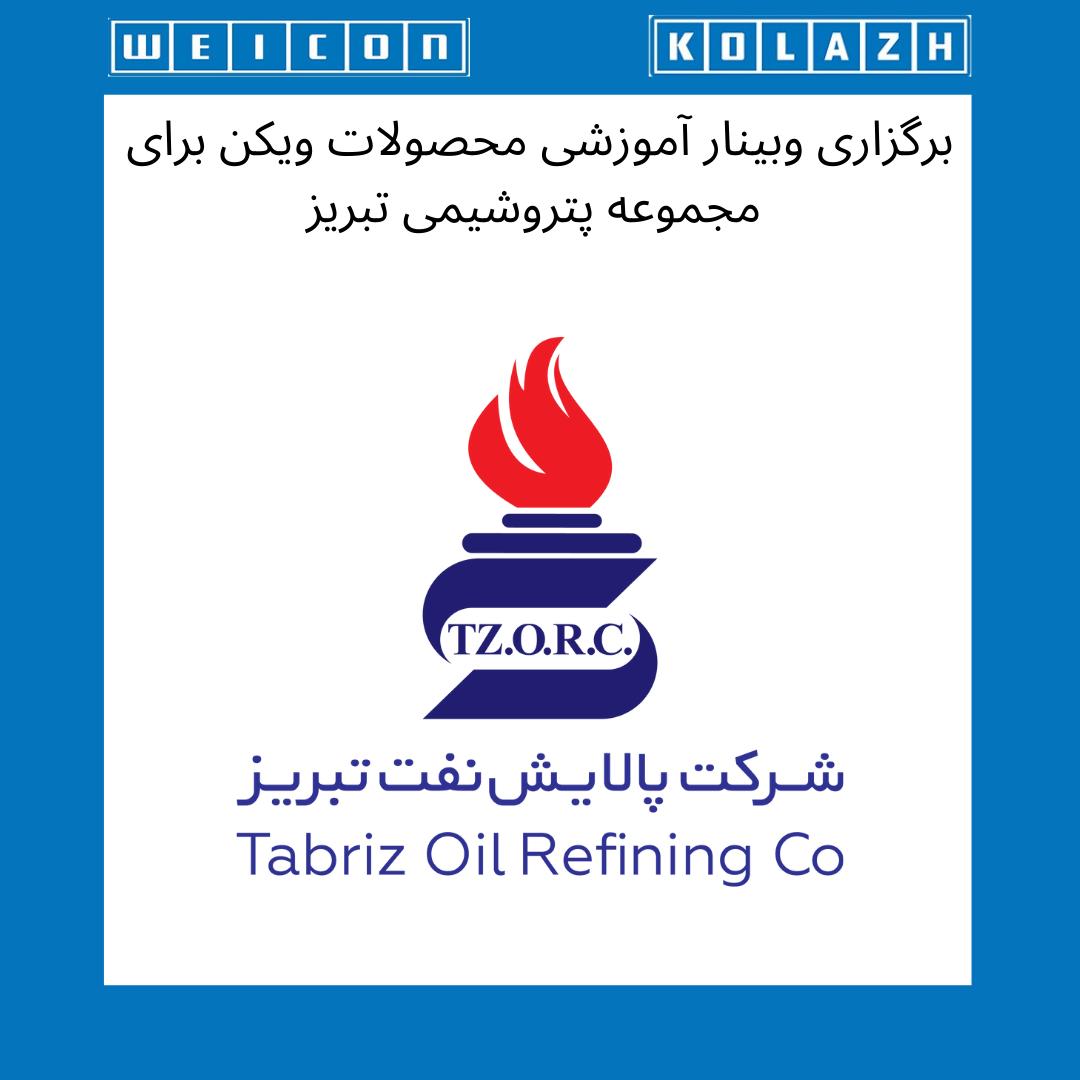 برگزاری وبینار آموزشی محصولات برند ویکن برای مجموعه پتروشیمی تبریز