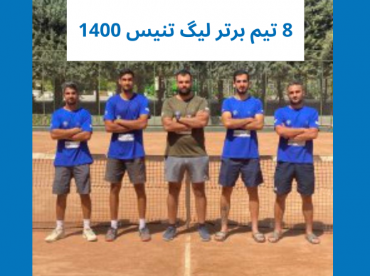 تیم های برتر لیگ تنیس